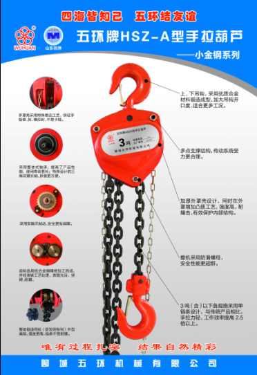 In May 2015 the company developed new series of small diamond chain hoists